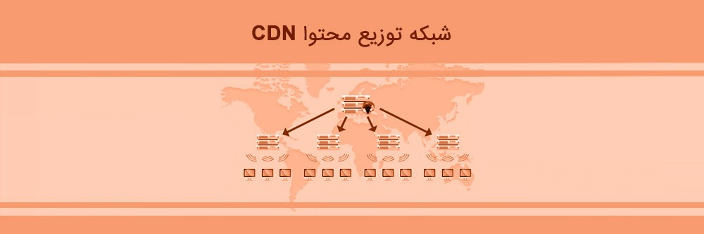 Content Delivery Network) CDN) چیست؟